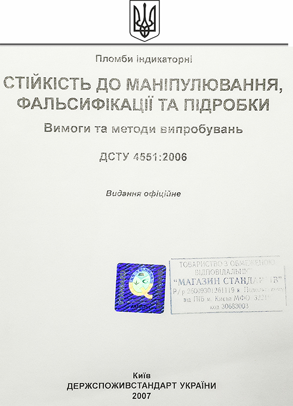 ДСТУ 4551
